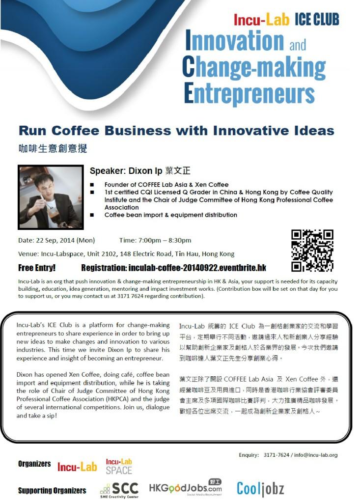 20140911 coffee lab_poster V9