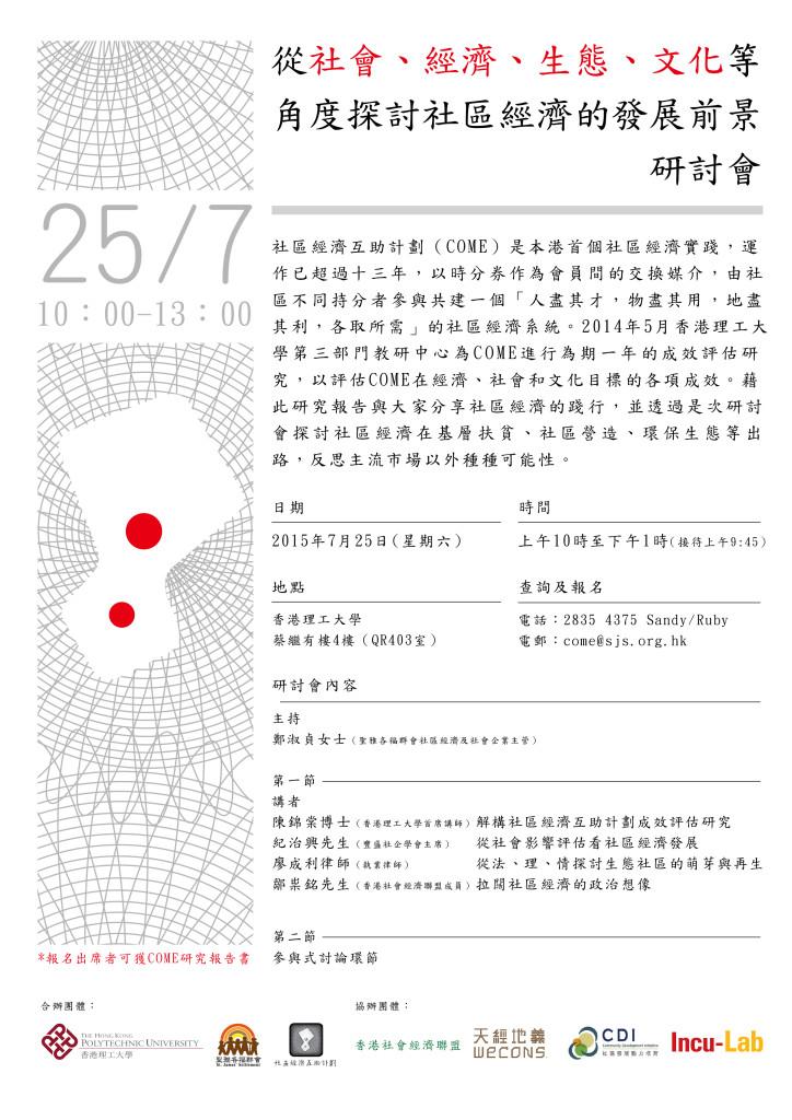 COME研討會(更正)v2-01