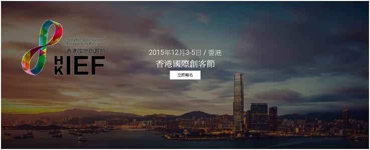 20151204 hkief banner