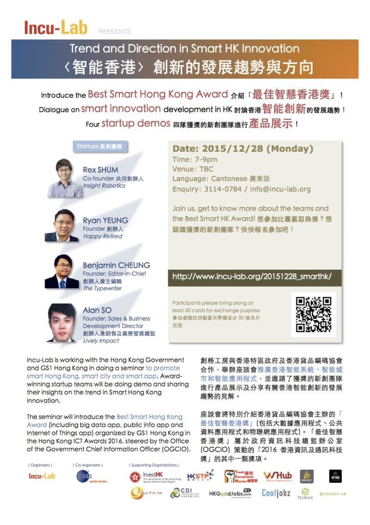 GS1 Poster_v6 copy