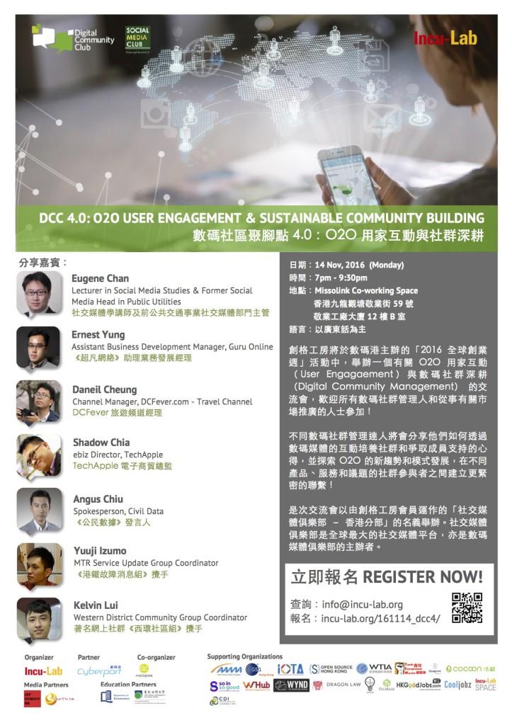 DCC 4.0_Poster_v.7 copy