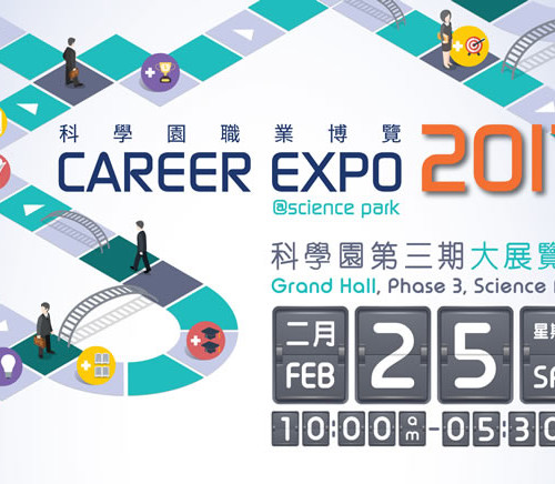 Career Expo at Science Park 2017 (科學園職業博覽 2017)