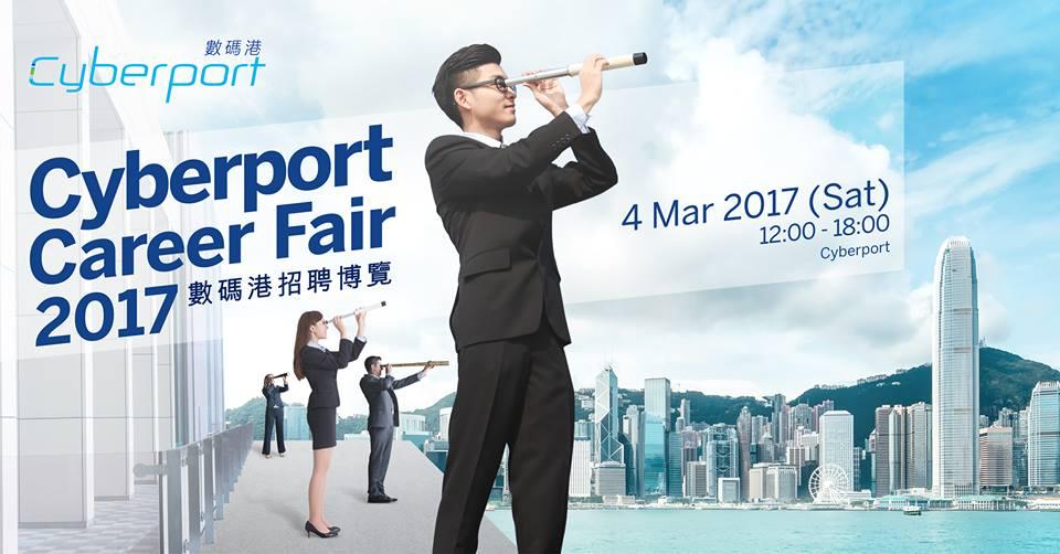 20170304 cyberport job fair 001
