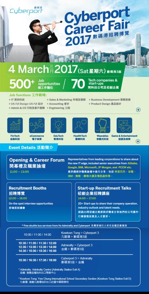 20170304 cyberport job fair 002