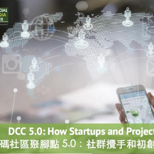 「數碼社區聚腳點」5.0:社群攪手和初創如何與外界互動 DCC5.0: How Startups and Project Leaders Engage