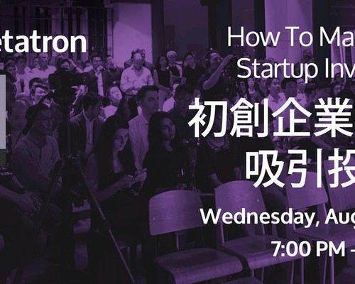 How To Make Your Startup Investable? 初創企業如何吸引投資?