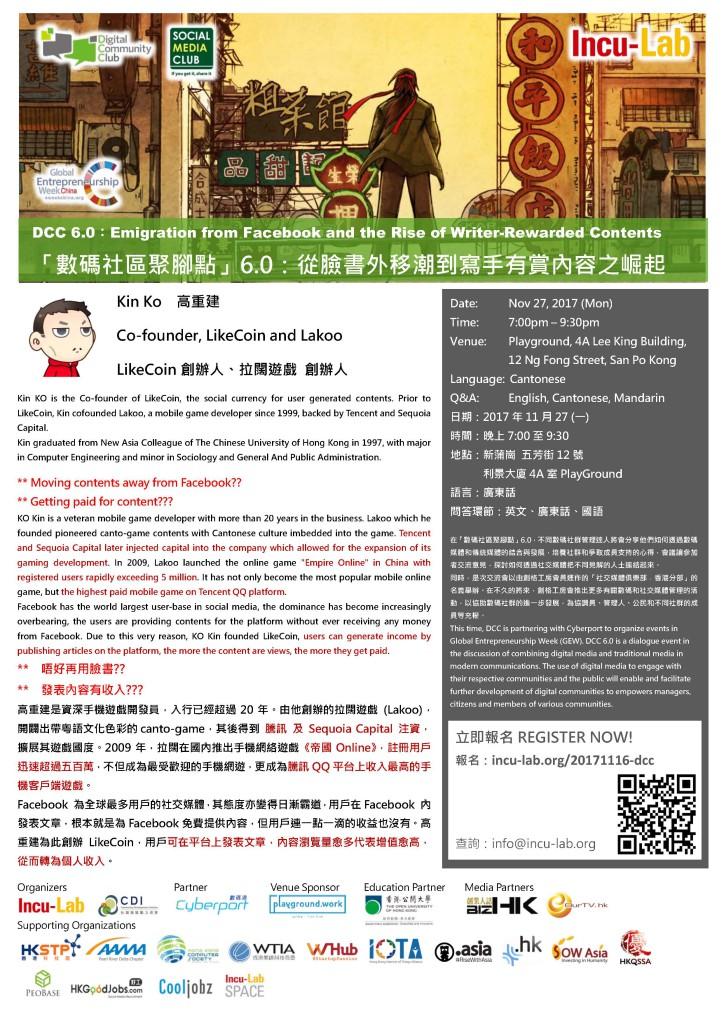 171121 DCC 6.0_Poster_v12