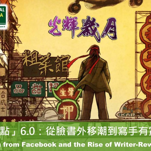 DCC 6.0:Emigration from Facebook and the Rise of Writer-Rewarded Contents /「數碼社區聚腳點」6.0:從臉書外移潮到寫手有賞內容之崛起