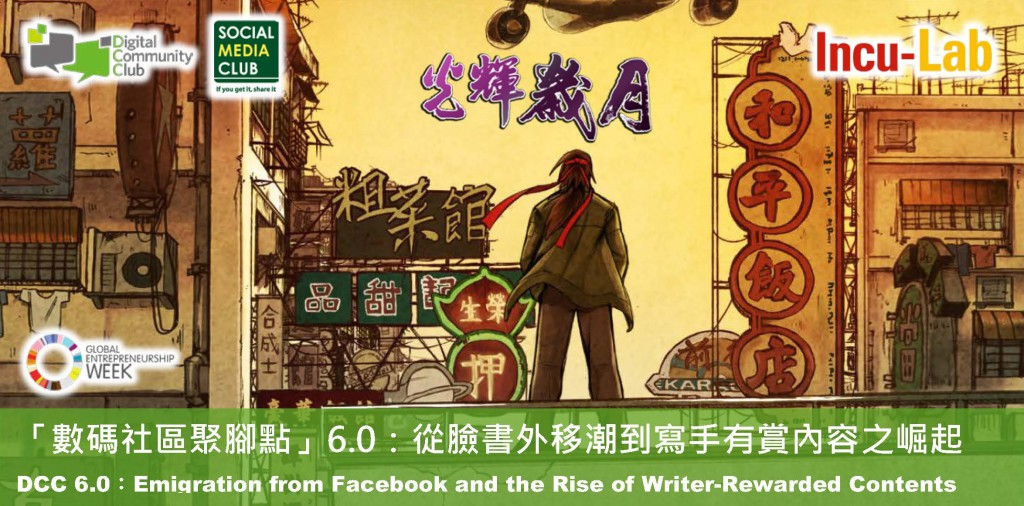 20171121 DCC 6.0_Poster_v7 banner