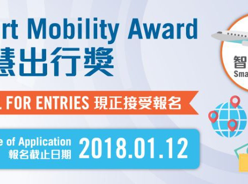 INCU-LAB AS SUPPORTING ORGANIZATION FOR HK ICT AWARD 2018