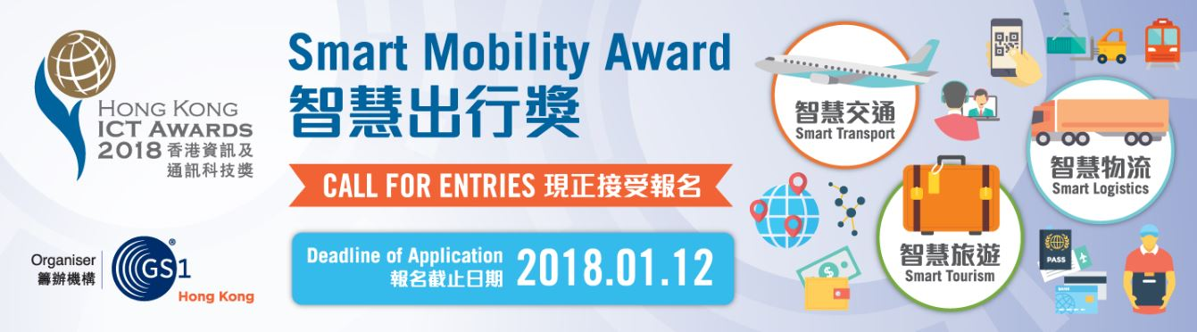 Smart Mobility Award