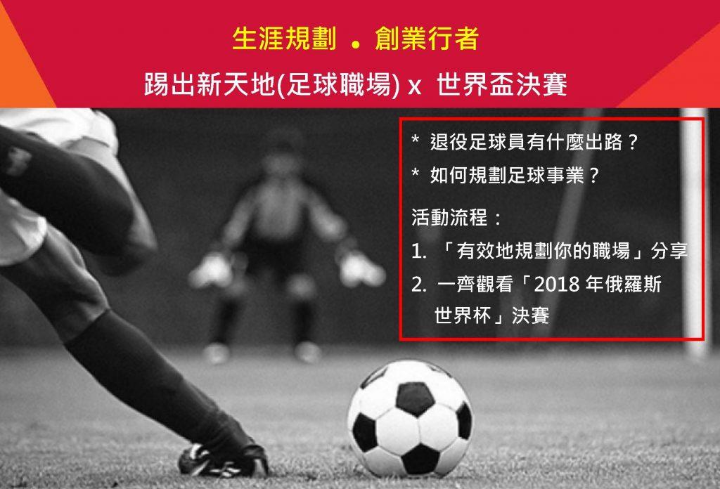 20180715 Football Banner v2