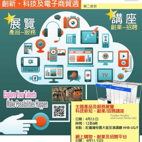 香港理工大學 – 創新拜技及電子商貿週