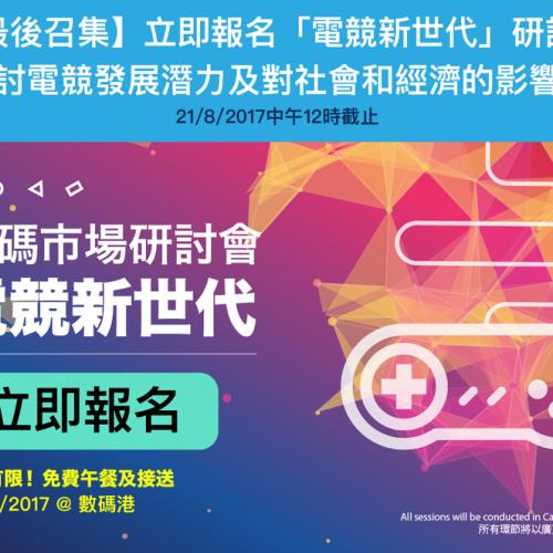 數碼市場研討會 – 電競新世代