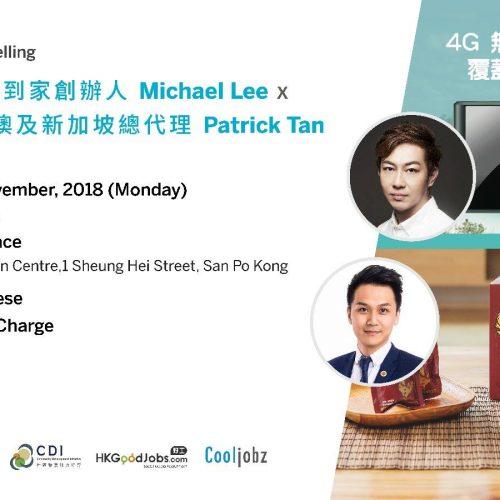Entrepreneurial StoryTelling: 爽Wifi – Michael x 王朝滴雞精 – Patrick
