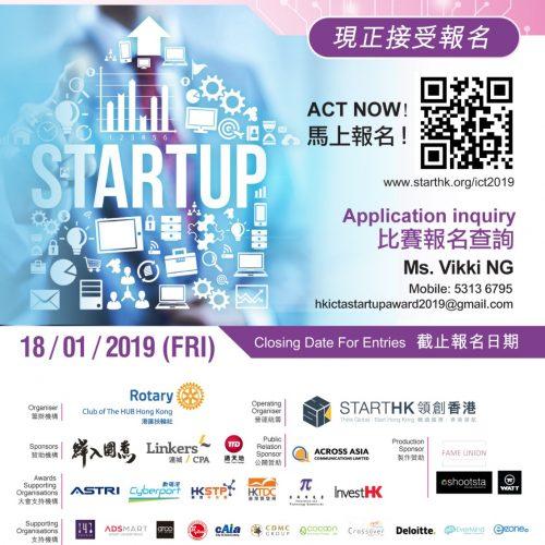 Hong Kong ICT STARTUP AWARD 2019