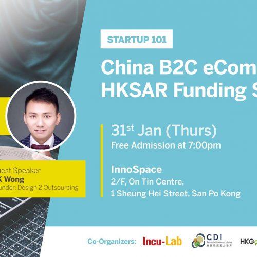 Startup101: China B2C eCommerce & HKSAR Funding Support